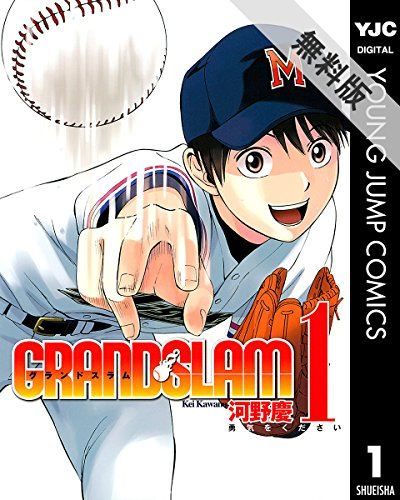 GRAND SLAM 1 【期間限定 無料お試し版】 (ヤングジャンプコミックスDIGITAL)
