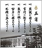 色紙 [五省] 旧大日本帝国海軍訓示