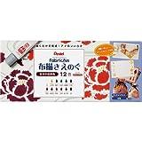 ぺんてる 布描き絵の具 ファブリックファン 日本の伝統色12色 FFWE-12W