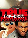 トゥルー・ロマンス ディレクターズカット版 ブルーレイ(初回限定生産/2枚組) [Blu-ray]