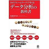 データ分析の教科書