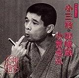 落語名人会(38)~柳家小三治14 味噌蔵/小言念仏