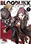 BLOODLINK 2: 赤い誓約 (徳間文庫)