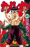 カメレオン(45) (少年マガジンコミックス)