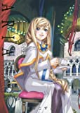 ARIA 完全版 ARIA The MASTERPIECE 2 (BLADE COMICS)