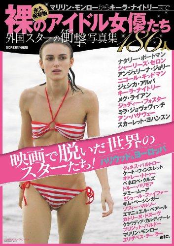 裸のアイドル女優たち 永久保存版—外国スターの衝撃写真集186人 (スクリーン特編版)