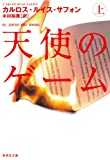 天使のゲーム〈上〉 (集英社文庫)