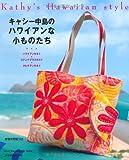 キャシー中島のハワイアンな小ものたち―ハワイアンキルト・ステンドグラスキルト・タヒチアンキルト (Heart Warming Life Series)