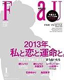 FRaU (フラウ) 2013年 01月号 [雑誌]