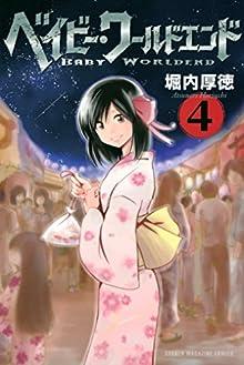 [堀内厚徳] ベイビー・ワールドエンド BABY WORLDEND 第04巻