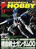 電撃 HOBBY MAGAZINE (ホビーマガジン) 2008年 11月号 [雑誌]