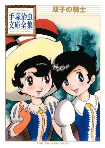 双子の騎士 (手塚治虫文庫全集 BT 54)