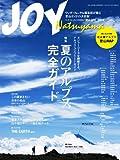 夏山JOY (ジョイ) 2012年 07月号 [雑誌]