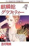 麒麟館グラフィティー(7) (フラワーコミックス)