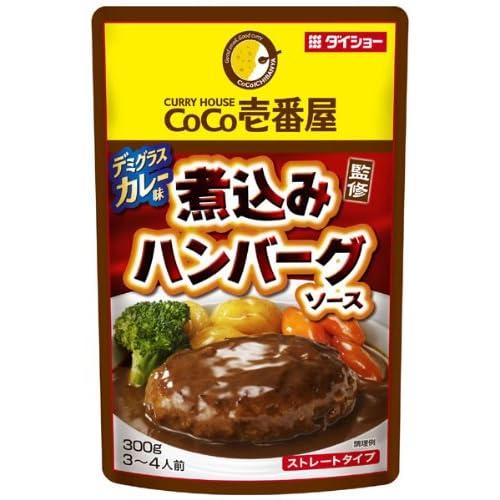 CoCo壱番屋 煮込みハンバーグソースデミグラスカレー味 300g×10個