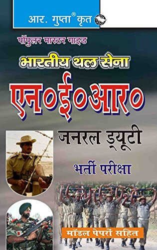 Army's NER GD (Sainik General Duty) Recruitment Exam Guide: Recruitment Exam (With Model Test Papers) (Popular Master Guide)