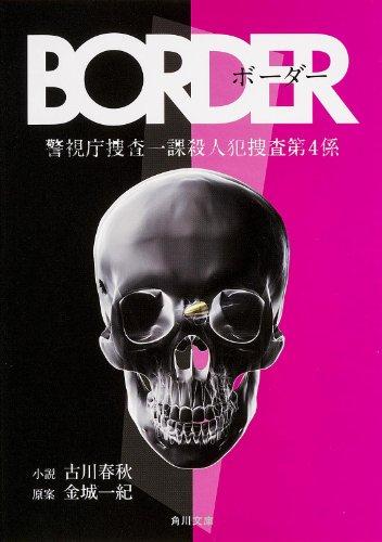 BORDER (角川文庫)