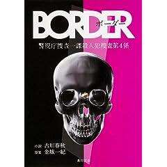 BORDER (�p�앶��)