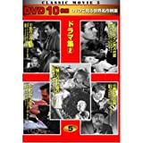 CLASSIC MOVIE 5 ドラマ集2 10枚組 TEN-305 [DVD]