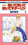 抱いて抱いて抱いてダーリン 6 (花とゆめコミックス)