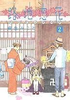 路地恋花(2) (アフタヌーンKC)