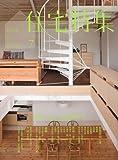 サムネイル:住宅特集、最新号(2009年7月号)
