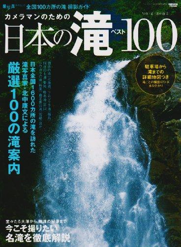 カメラマンのための日本の滝ベスト100―全国100カ所の滝撮影ガイド