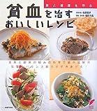 貧血を治すおいしいレシピ―美と健康を守る (セレクトBOOKS)