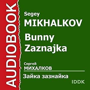 Bunny Zaznajka [Russian Edition] Audiobook