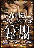 高画質×ローション&オイルFUCK 45本番10時間 [DVD]