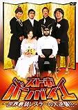 スト市ボンバイエ [DVD]