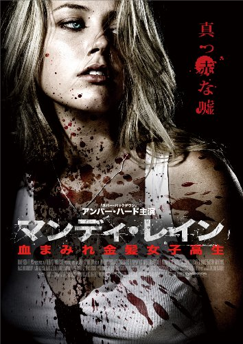 マンディ・レイン 血まみれ金髪女子高生 [DVD]