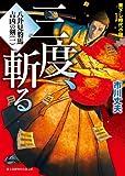 八卦見豹馬 吉凶の剣(一) 三度、斬る (新時代小説文庫)