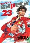 capeta 第23巻 2010年10月15日発売