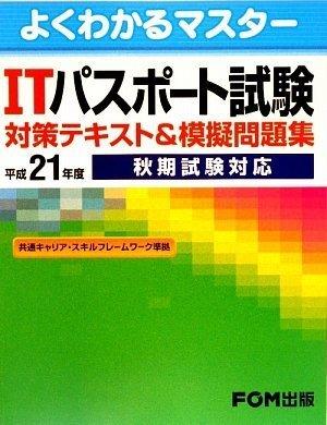 ITパスポート試験 対策テキスト&模擬問題集 平成21年度秋期試験対応  (よくわかるマスター)