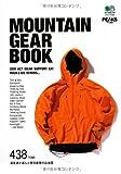 PEAKS特別編集 MOUNTAIN GEAR BOOK (マウンテンギアブック) (エイムック 2460)