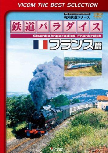鉄道パラダイス フランス篇 [DVD]