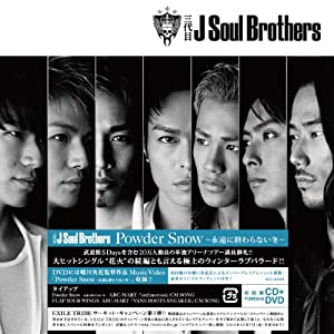 三代目_j_Soul_Brothers Powder_Snow