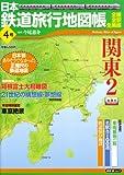 日本鉄道旅行地図帳 4号 関東2―全線・全駅・全廃線 (4) (新潮「旅」ムック)