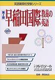 早稲田国際教養の英語 (英語難関校受験シリーズ)