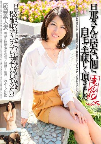 妻遊記 05 [DVD]