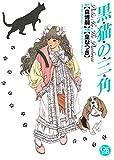 黒猫の三角 (幻冬舎コミックス漫画文庫)