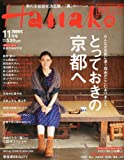 Hanako WEST (ハナコウエスト) 2009年 11月号 [雑誌]