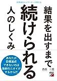 目標達成ナビゲーターが教える 結果を出すまで続けられる人のしくみ (Asuka business & language book)