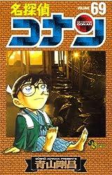 名探偵コナン 69 (少年サンデーコミックス)
