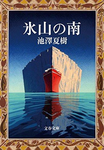 氷山の南 (文春文庫)