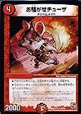 【 デュエルマスターズ 】[お騒がせチューザ] アンコモン dmx12-a20《ブラックボックスパック》 シングル カード