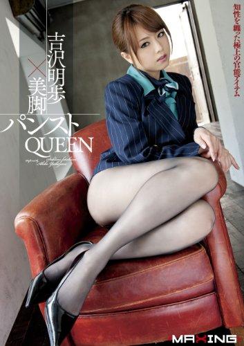 吉沢明歩×美脚パンストQUEEN マキシング [DVD]
