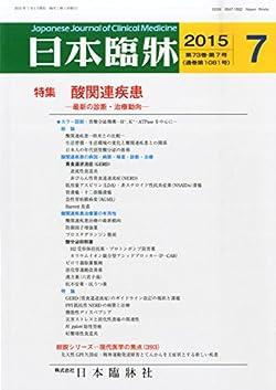 日本臨床 2015年 07 月号 [雑誌]