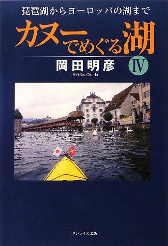 kanu-de-meguru-mizumi-4-biwako-kara-yoroppa-no-mizumi-made